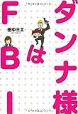 ダンナ様はFBI / 田中 ミエ のシリーズ情報を見る