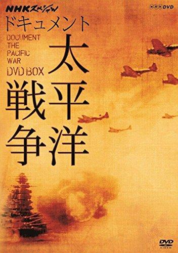 NHKスペシャル ドキュメント太平洋戦争 DVD BOX (新価格)