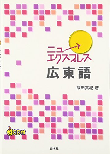 ニューエクスプレス 広東語