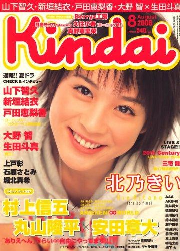 Kindai (キンダイ) 2008年 08月号 [雑誌]
