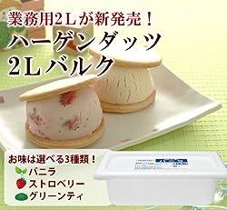 ハーゲンダッツ業務用2L (バニラ)