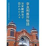 奈良刑務所物語~治安維持法で囚われた人々