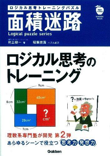 ロジカル思考トレーニングパズル面積迷路 (Gakken Mook Logical puzzle series)の詳細を見る