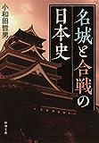 名城と合戦の日本史(新潮文庫)