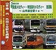 JR東日本駅発車メロディー・特急急車内メロディー 音源集 山手線全駅+α~