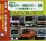 JR東日本駅発車メロディー・特急急車内メロディー 音源集 山手線全駅+α~ 画像
