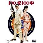 100発100中/100発100中 黄金の眼(DVDツインパック)