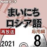 NHK まいにちロシア語 応用編 2021年8月号