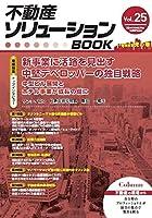 不動産ソリューションブックVol.25 (不動産ソリューションブック)
