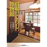 新装版 昭和のくらし博物館 (らんぷの本)