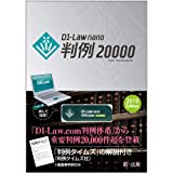 D1-Law nano 判例20000 2019Edition ([電子電気機器])