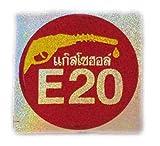 Amazon.co.jpE20 ( バイオ エタノール ガソリン ) & タイ文字 Red & Silver & Gold ( レッド & シルバー & ゴールド / ラメタイプ ) アジアン ステッカー [タイ雑貨 Thailand Sticker]