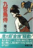 九官鳥侍 (春陽文庫)