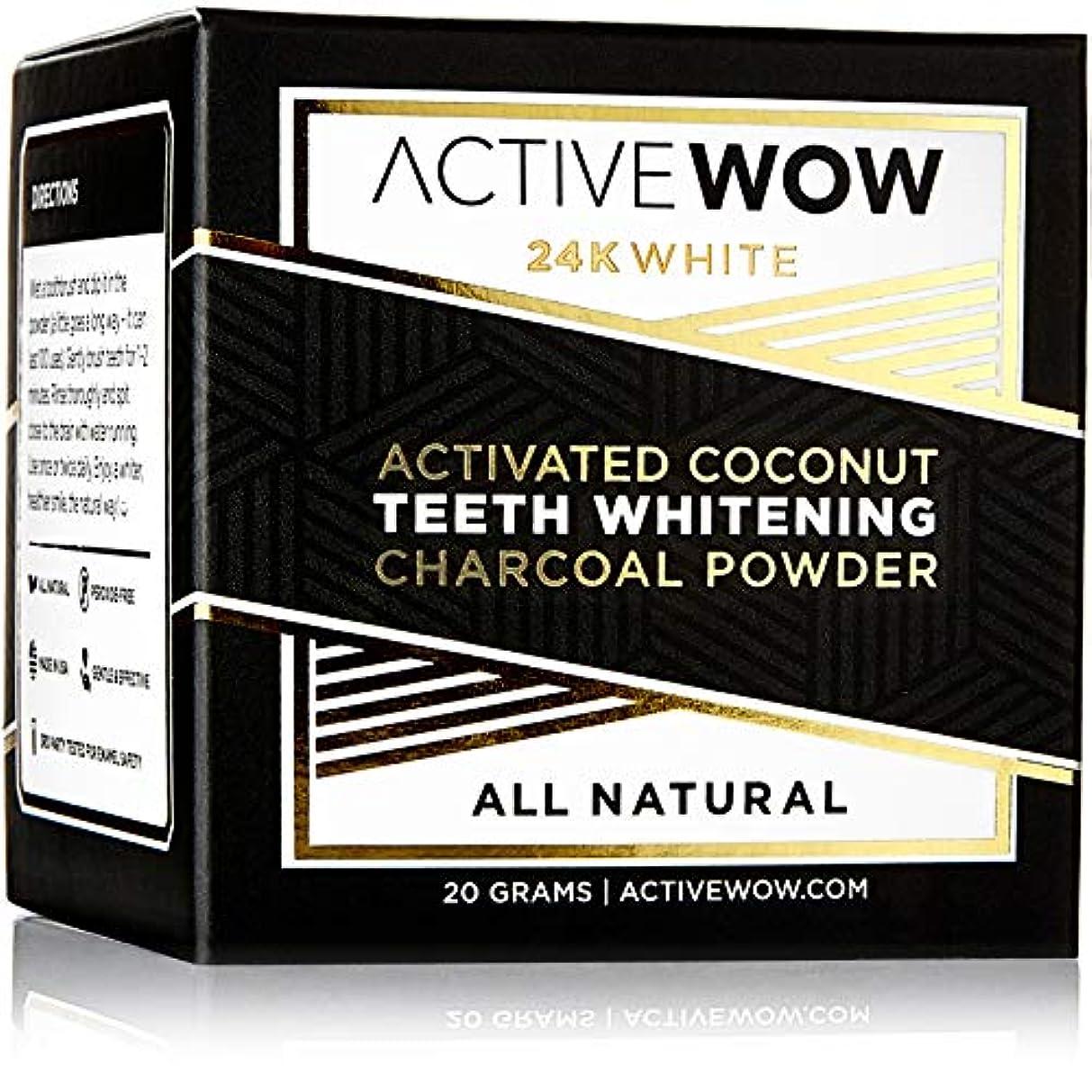 熱心な抑圧普遍的なアクティブワオ (Active Wow) 歯のホワイトニングチャコールパウダー [海外直送品] (ナチュラル)