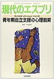 青年期自立支援の心理教育 現代のエスプリNo.483 (現代のエスプリ no. 483 サイコエデュケーションシリーズ)
