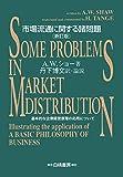 Best 組織に関する書籍 - 市場流通に関する諸問題 新訂版: 基本的な企業経営原理の応用について Review