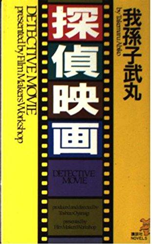 探偵映画 (講談社ノベルス)