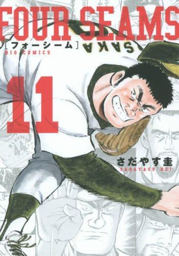 フォーシーム 11 (ビッグコミックス)