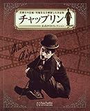チャップリン公式DVDコレクションバインダー(2部セット) 2016年 11/30 号 [雑誌]: チャップリン公式DVDコレクション 増刊