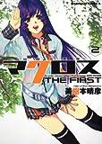 超時空要塞マクロス THE FIRST (2) (角川コミックス・エース 6-26)