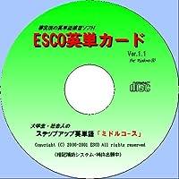ESCO英単カード 社会人のための「ステップアップ・ミドルコース」 計7,790カード