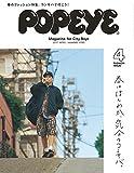 POPEYE(ポパイ) 2017年 4月号[春はほんわか、気分はコンサバ。]