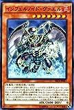 遊戯王OCG インフェルノイド・ヴァエル ノーマル SECE-JP017