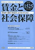 賃金と社会保障 2010年 11/10号 [雑誌]
