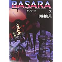 BASARA (2) (小学館文庫)