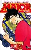 MAJOR(23) MAJOR (少年サンデーコミックス)