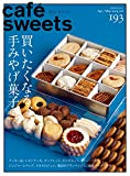 cafe-sweets (カフェ-スイーツ) vol.193 (柴田書店MOOK)