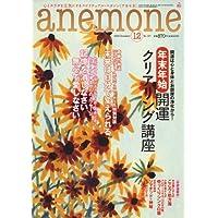 anemone (アネモネ) 2008年 12月号 [雑誌]