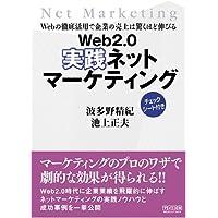 Web2.0 実践ネットマーケティング ~Webの徹底活用で企業の売上は驚くほど伸びる~