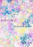 BL小説 「初冬の香り」シリーズ5/春咲紅梅