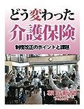 どう変わった介護保険 制度改正のポイントと課題 (朝日新聞デジタルSELECT)