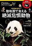 動物園で会える絶滅危惧動物 ナショナル ジオグラフィック別冊