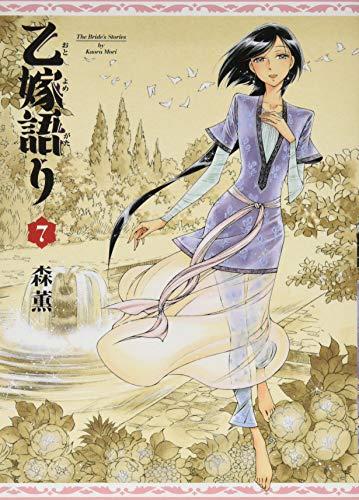 乙嫁語り 7巻 (ビームコミックス)の詳細を見る