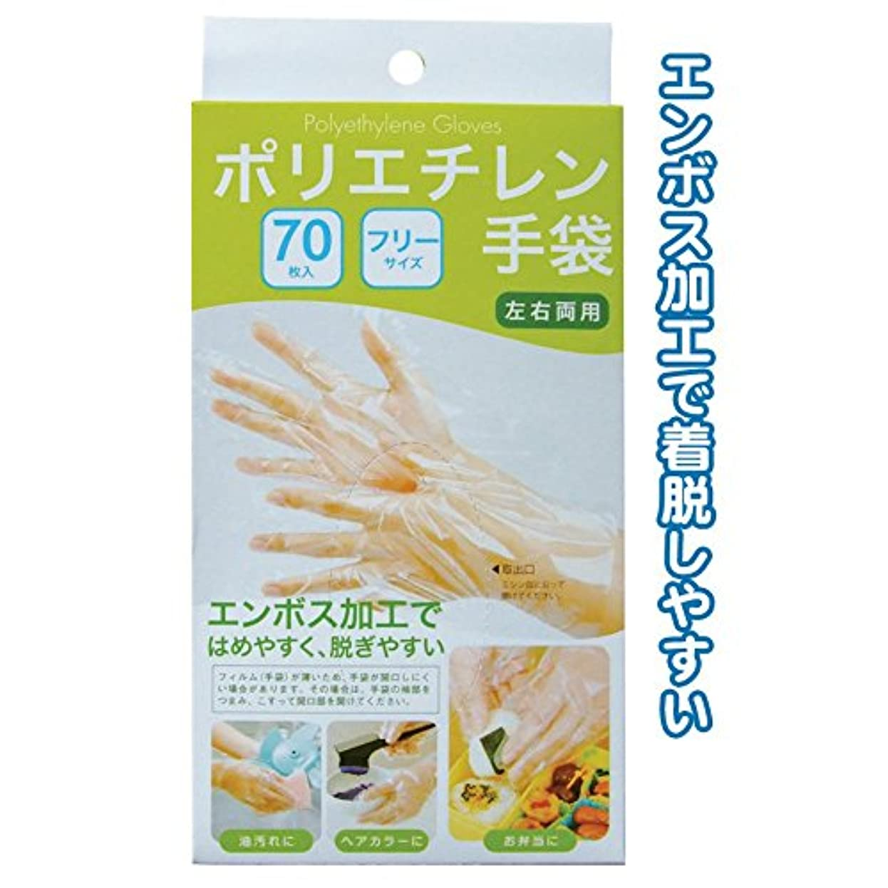 寛容なエレメンタル味ダンロップ 使い捨てポリエチレン手袋70枚入BOX 【まとめ買い10個セット】 45-675