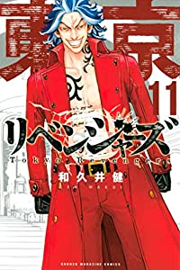 東京卍リベンジャーズ 11巻 表紙画像