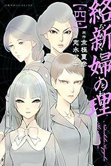 [京極夏彦x志水アキ] 絡新婦の理 全04巻