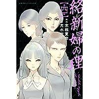 絡新婦の理(4) (週刊少年マガジンコミックス)