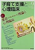 子育て支援と心理臨床 vol.9 特集:愛着(アタッチメント)理論と心理臨床