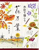 花万葉−秋−