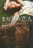 まだ見ぬ恋人 (二見文庫 フ 8-8 ザ・ミステリ・コレクション)