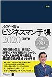 小宮一慶のビジネスマン手帳 [四六判] 2020