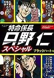 特命係長只野仁スペシャル ブラックハート編 (ぶんか社コミックス)