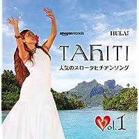 TAHITI 人気のスロータヒチアンソング Vol.1
