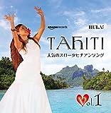 【Amazon.co.jp限定】TAHITI 人気のスロータヒチアンソング Vol.1