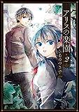 アリスの楽園(2) (ITANコミックス)