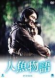 人魚物語 DVD-BOX[DVD]